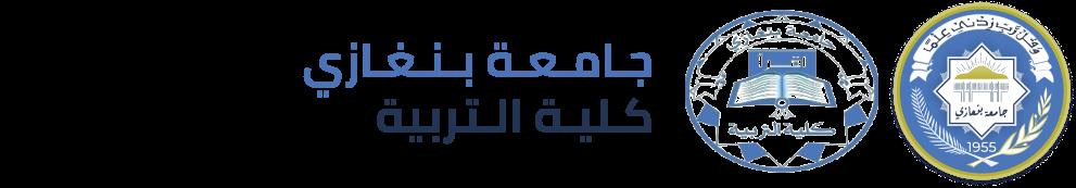 كلية التربية | جامعة بنغازي